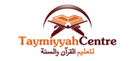 Logoinn created this logo for Taymiyyah Centre - who are in the Arabic Logo Design  Sectors