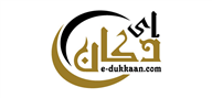Logoinn created this logo for e-dukkaan.com - who are in the Arabic Logo Design  Sectors
